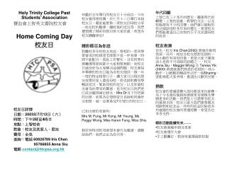 Holy Trinity College Past Students' Association 寶血會上智英文書院校友會 Home Coming Day 校友日 校友日詳情
