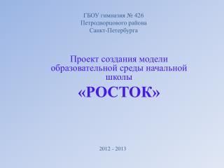 ГБОУ гимназия № 426  Петродворцового  района  Санкт-Петербурга