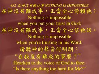 432 在神沒有難成事 NOTHING IS IMPOSSIBLE