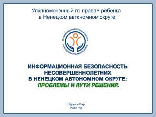 Уполномоченный по правам ребёнка  в Ненецком автономном округе
