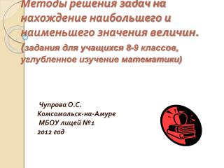 Чупрова О.С. Комсомольск-на-Амуре  МБОУ лицей №1 2012 год