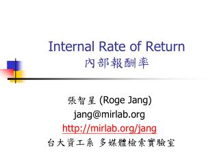 Internal Rate of Return 內部報酬率