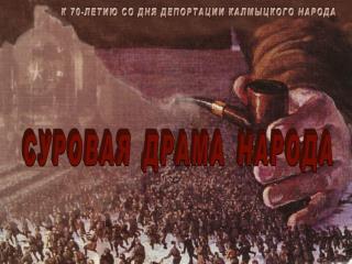 Бугай, Н. Ф. Л. Берия - И. Сталину:  «Согласно Вашему указанию...»: