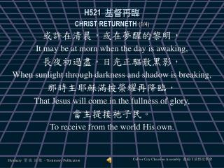H521 基督再臨 CHRIST RETURNETH  (1/4)