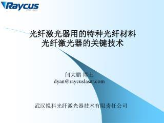 光纤激光器用的特种光纤材料 光纤激光器的关键技术