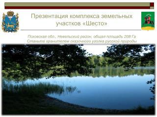Расположение Псковской области