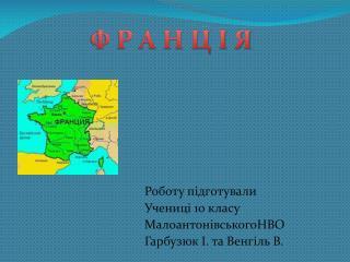Роботу  підготувал и Уч ениці 10 класу МалоантонівськогоНВО Гарбузюк І. та  Венгіль  В.