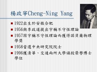 楊政寧 Cheng-Ning Yang