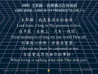 H581 ????????? ? ?? LORD JESUS, I LONG IN THY PRESENCE TO LIVE  ( 1/4)
