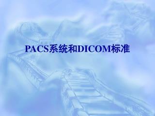 PACS 系统和 DICOM 标准