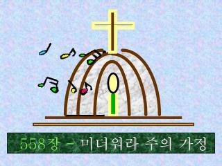 558 장  - 미더워라 주의 가정