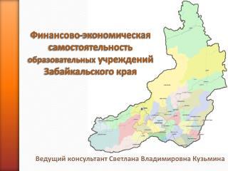 Финансово-экономическая самостоятельность  образовательных  учреждений Забайкальского края