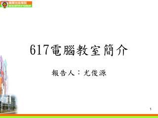 617 電腦教室簡介