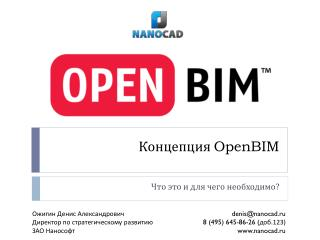 Концепция  OpenBIM