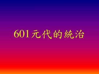 601 元代的統治