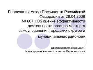 Цветов Владимир Юрьевич,  Министр регионального развития Пермского края