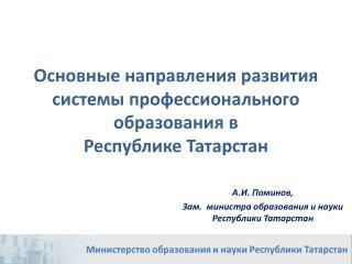 Основные направления развития системы профессионального образования в  Республике  Татарстан