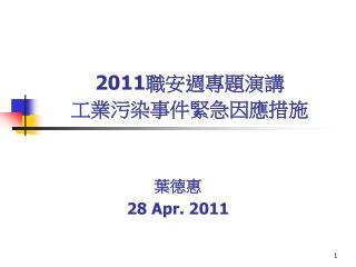 2011 職安週專題演講 工業污染事件緊急因應措施