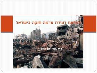 לקראת רעידת אדמה חזקה בישראל