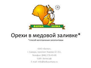 Орехи в медовой заливке* *способ изготовления запатентован
