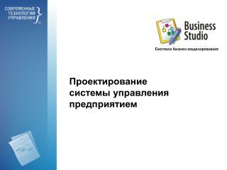 Проектирование системы управления предприятием