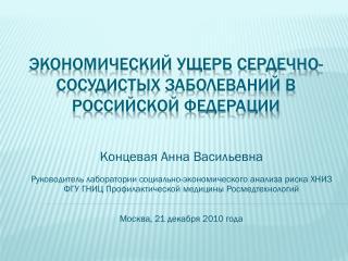 Экономический ущерб сердечно-сосудистых заболеваний в российской федерации