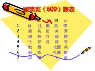 國樂班( 609 )課表
