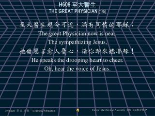 H609  至大醫生  THE GREAT PHYSICIAN  (1/5)