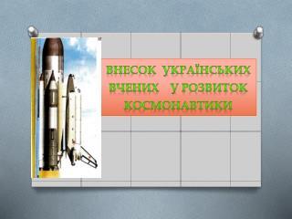 Внесок  українських  вчених  у розвиток  космонавтики