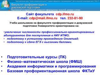 ???? ?????????? cdp.ifmo.ru E-mail:  cdp@mail.ifmo.ru    ???.  232-81-90