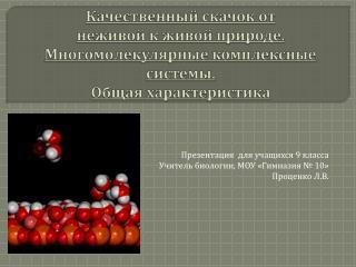 Презентация  для учащихся 9  класса Учитель биологии, МОУ «Гимназия № 10» Проценко Л.В.