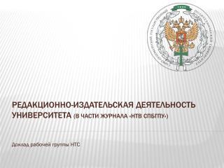 Редакционно-издательская деятельность университета  (в части журнала «НТВ  СПбГПУ »)