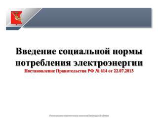 Региональная энергетическая комиссия Вологодской области