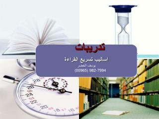 تدريبات   اساليب تسريع القراءة يوسف الخضر   (00965) 982-7994