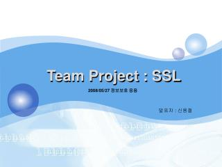 Team Project : SSL