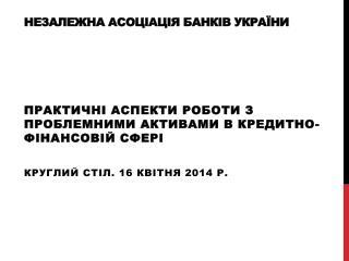 Незалежна асоціація банків України