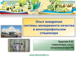 Лудупова Е.Ю.  главный  врач, к.м.н ., заслуженный врач  РБ