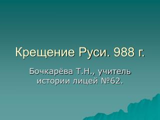 Крещение Руси. 988 г.
