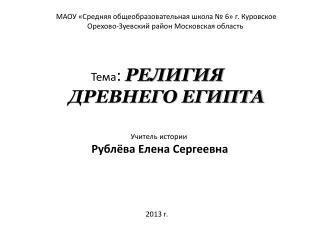 МАОУ  «Средняя  общеобразовательная школа № 6 » г. Куровское