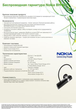 ???????????? ?????????  Nokia BH-803