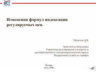 Милютин Д.В. Заместитель Начальника
