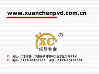 xuanchenpvd