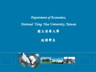 Department of Economics, National  Tsing  Hua University, Taiwan  國立清華大學 經濟學系