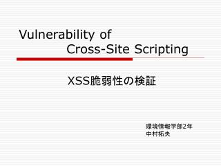 Vulnerability of             Cross-Site Scripting