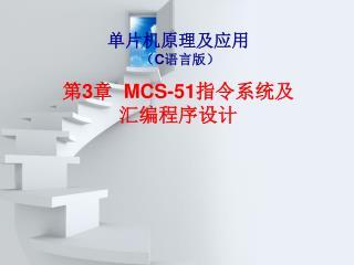 单片机原理及应用  ( C 语言版) 第 3 章   MCS-51 指令系统及 汇编程序设计