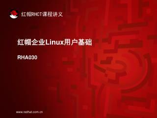红帽企业 Linux 用户基础 RHA030
