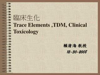 臨床生化 Trace Elements ,TDM, Clinical Toxicology