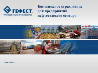 Комплексное страхование  для  предприятий  нефтегазового  сектора