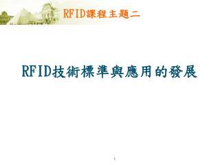 RFID 課程主題二