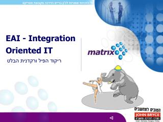 EAI - Integration Oriented IT